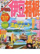 伊豆・箱根 '17 (まっぷるマガジン 東海)