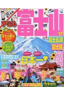 富士山 富士五湖・富士宮 '17