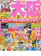 大阪 '17 (まっぷるマガジン 関西)