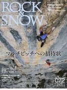 ROCK&SNOW 072(summer issue jun.2016) 特集マルチピッチへの招待状