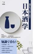 日本酒学 酒がもっと旨くなる! (新書y)