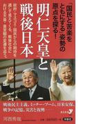 明仁天皇と戦後日本 (歴史新書y)(歴史新書y)