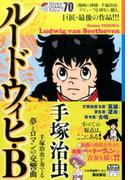ルードウィヒ・B (希望コミックス・カジュアルワイド)