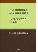 人間いたるところ青山あり 技術・職業教育学者佐々木享先生追悼集