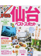 仙台ベストスポット 2016