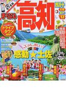 高知 四万十 足摺・室戸 '17 (まっぷるマガジン 四国)