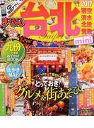 台北 mini 2017 (まっぷるマガジン 海外)