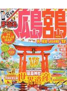 広島・宮島 呉・尾道・しまなみ海道 mini '17