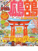 広島・宮島 呉・尾道・しまなみ海道 mini '17 (まっぷるマガジン 中国)