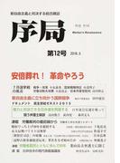 序局 新自由主義と対決する総合雑誌 第12号(2016.5) 安倍葬れ!革命やろう