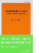 青年海外協力隊がつくる日本 選考試験,現地活動,帰国後の進路 第2版 (創成社新書)