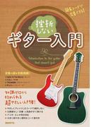挫折しないギター入門 簡易コードで完奏できる! 2016