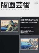 版画芸術 見て・買って・作って・アートを楽しむ No.172(2016夏) 特集広重「東海道五十三次」
