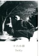 十六小節 (ele‐king books)