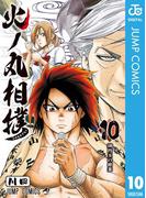 火ノ丸相撲 10(ジャンプコミックスDIGITAL)