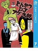 とんかつDJアゲ太郎 7(ジャンプコミックスDIGITAL)