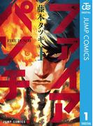 ファイアパンチ 1(ジャンプコミックスDIGITAL)