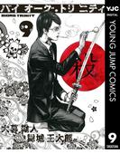 バイオーグ・トリニティ 9(ヤングジャンプコミックスDIGITAL)