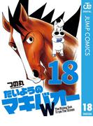 たいようのマキバオーW 18(ジャンプコミックスDIGITAL)