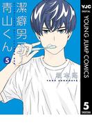 潔癖男子!青山くん 5(ヤングジャンプコミックスDIGITAL)