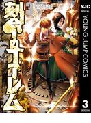 刻命のゴーレム 3(ヤングジャンプコミックスDIGITAL)