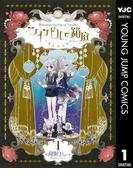 ツインドルの箱庭 1(ヤングジャンプコミックスDIGITAL)