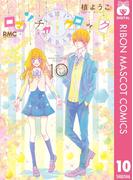 ロマンチカ クロック 10(りぼんマスコットコミックスDIGITAL)