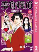 美食探偵 明智五郎 2(マーガレットコミックスDIGITAL)