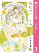 箱庭のソレイユ 1(マーガレットコミックスDIGITAL)