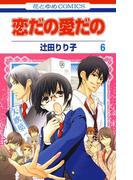 【6-10セット】恋だの愛だの(花とゆめコミックス)