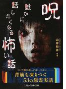 呪−誰かに話したくなる怖い話 (二見レインボー文庫)(二見レインボー文庫)