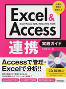 Excel & Access連携実践ガイド 仕事の現場で即使える Excel/Access 2016/2013/2010対応版
