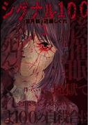 【全1-4セット】シグナル100(ジェッツコミックス)