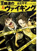 【6-10セット】王様達のヴァイキング(ビッグコミックス)