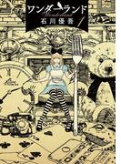 【全1-6セット】ワンダーランド(ビッグコミックス)