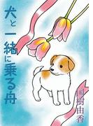 【全1-4セット】犬と一緒に乗る舟