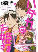 【全1-2セット】ハダカのお姫さま【単話売】(aQtto!)
