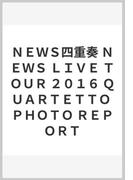 NEWS四重奏 NEWS LIVE TOUR 2016 QUARTETTO PHOTO REPORT
