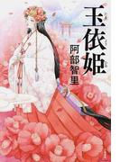玉依姫 (八咫烏シリーズ)
