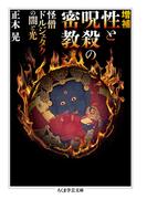 性と呪殺の密教 怪僧ドルジェタクの闇と光 増補 (ちくま学芸文庫)(ちくま学芸文庫)