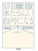 あたらしい自分になる本 増補版 (ちくま文庫 SELF CLEANING BOOK)(ちくま文庫)