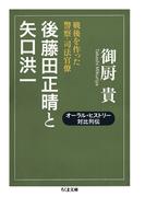 後藤田正晴と矢口洪一 戦後を作った警察・司法官僚