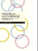 学校が教えないほんとうの政治の話 (ちくまプリマー新書)(ちくまプリマー新書)