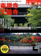 週刊朝日百科 仏教新発見 改訂版 2016年 6/26号 [雑誌]