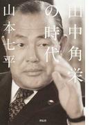 田中角栄の時代