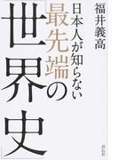 日本人が知らない最先端の「世界史」 1