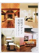 照明デザイン究極ガイド 住宅から商空間までこれ1冊でOK 最新版