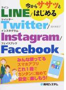 今からササッとはじめるLINE/Twitter/Instagram/Facebook