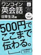ワンコイン英会話 500円でここまで伝わる。 Series01 日常生活編