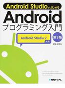 Android StudioではじめるAndroidプログラミング入門 第3版